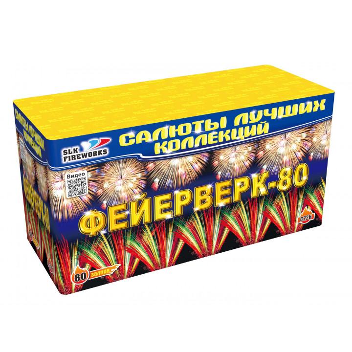 Фейерверк-80
