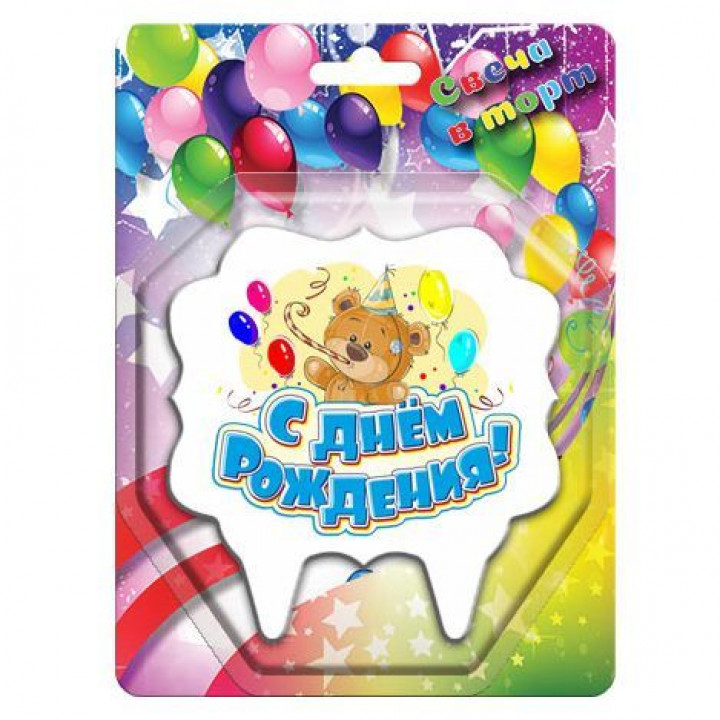 Свеча тортовая С Днем Рождения! Мишка с шариками