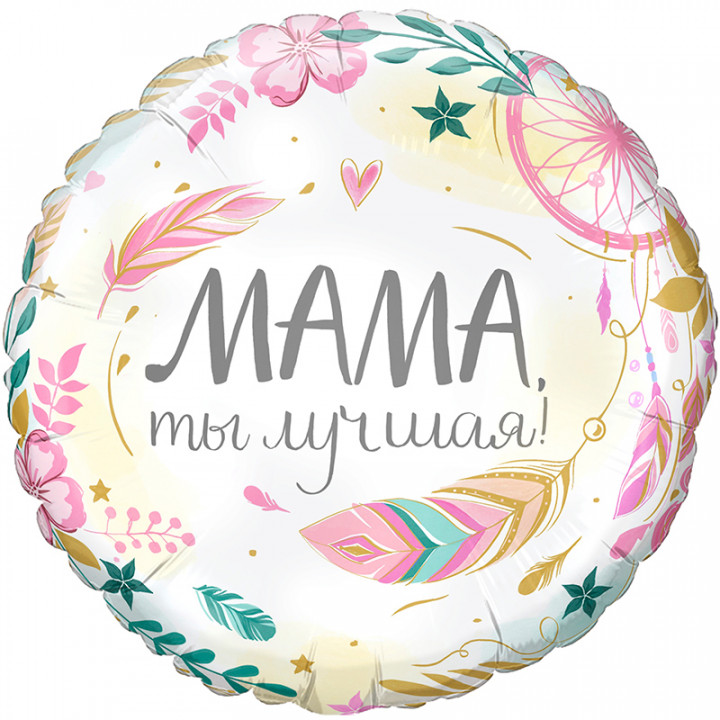 Комплимент для мамы: Мама, ты лучшая