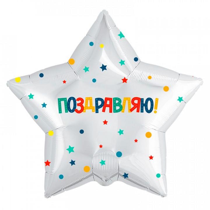 Звезда Поздравляю